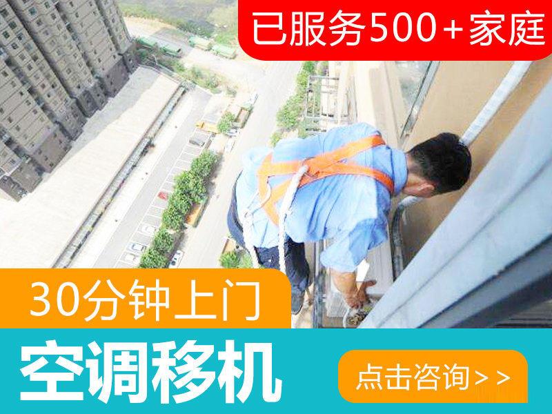 重庆空调维修上门